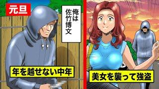 【金欠】佐竹博文...正月早々 美女を襲って強盗をする。