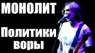 �������� ���� МОНОЛИТ - ПОЛИТИКИ ВОРЫ (г. Орёл) LIVE ������