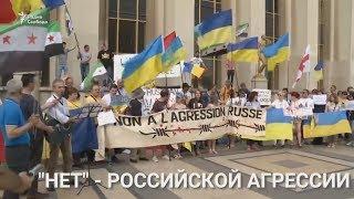 Руки прочь от Украины: Путина встречают протестами в Париже