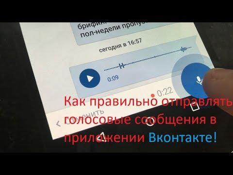 Как передать голосовое сообщение