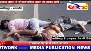 MP NEWS NETWORK NARSINGHPUR NEWS DATE 5 6 17