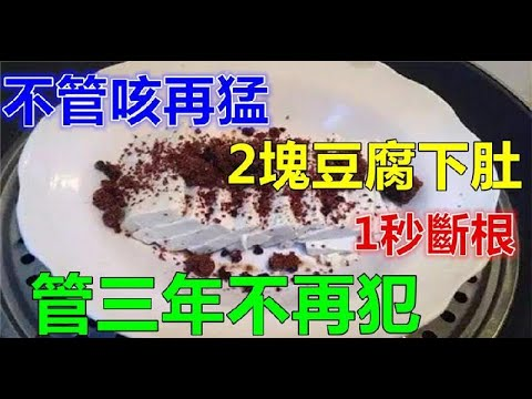 不管咳再猛,把它撒在豆腐上,1秒斷根,用一次,管三年不再犯!