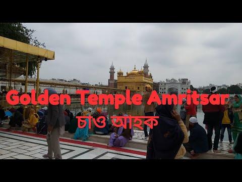Golden Temple Amritsar, India