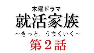 三浦友和さん主演の木曜ドラマ【就活家族~きっと、うまくいく】第2話...