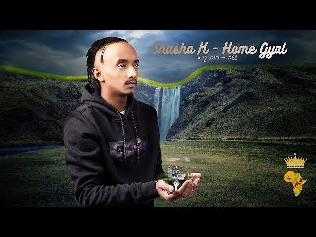 ששה - הום גייאל | Prod By NagashBeatz | Shasha - Home Gyal