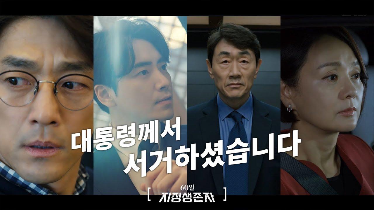 Watch full episode of Designated Survivor: 60 Days | Korean Drama