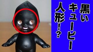 【都市伝説】謎の黒いキューピー人形!?(3分クッキングキャラクター)