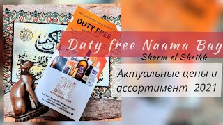 Египет2021 Duty free на Наама Бэй в Шарм эль Шейхе Актуальные цены и ассортимент