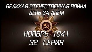 Великая война. Ноябрь 1941. 32 серия