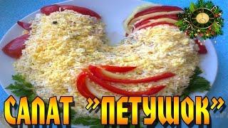 "Новогодний салат ""Петушок""  Christmas Salad ""Cock"""