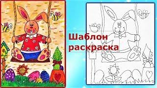 Как нарисовать кролика, рисуем пасху.  An Easter bunny, eggs