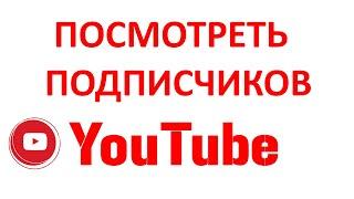 Как Посмотреть Своих Подписчиков на Ютубе в Новой Творческой Студии YouTube?
