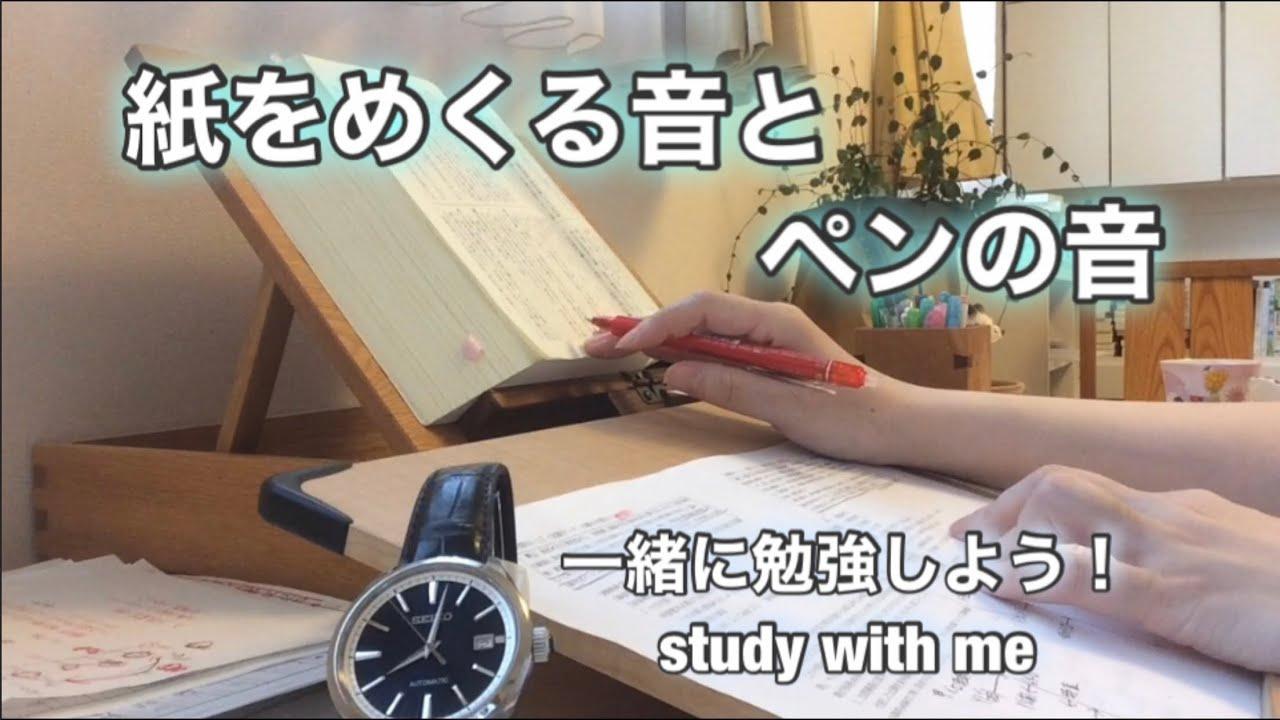 【紙をめくる音とペンの音】 Study With Me 一緒に勉強しよう!Morning study 朝の勉強風景