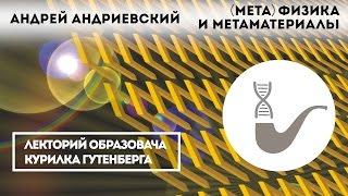 Андрей Андриевский — (Мета)физика оптических метаматериалов