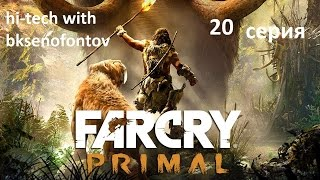 Прохождение Far Cry Primal 20 серия