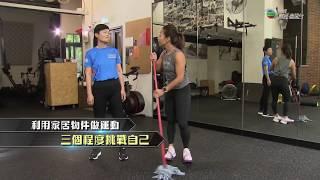 TVB 體育新世界 | 家居運動 | 幾代齊齊玩