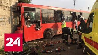 В Перми автобус врезался в дом: пострадали дети и взрослые - Россия 24