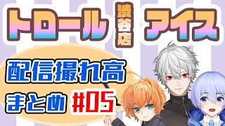 【APEX】CRカップ大会練習 面白シーン集 part5【トロールアイス渋谷店】
