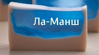 """Ла-Манш: как сделать мыло """"с берегами"""" * Мыловарение *"""