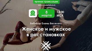 Женское и мужское в расстановках: Прямая трансляция 8 марта.