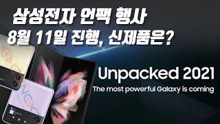 삼성 언팩 행사 8월 11일, 공개되는 신제품은?