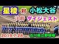 星稜 対 小松大谷 決勝 ダイジェスト 石川県立野球場 2019.7.28