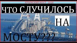 Крымский(июнь 2018)мост! Супер скорость строительства Ж/Д моста! Обзор! Самый свежак!