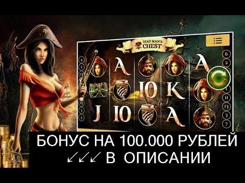 Бездепозитные интернет казино