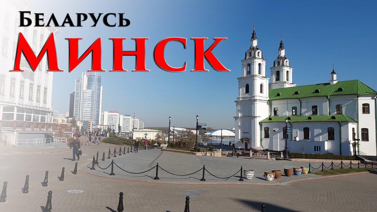 Беларусь. Минск до войны и после.