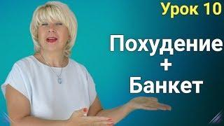Соединяем Похудение и БАНКЕТ. ЕЛЕНА СТЕПАНОВА. ( Урок 10 )