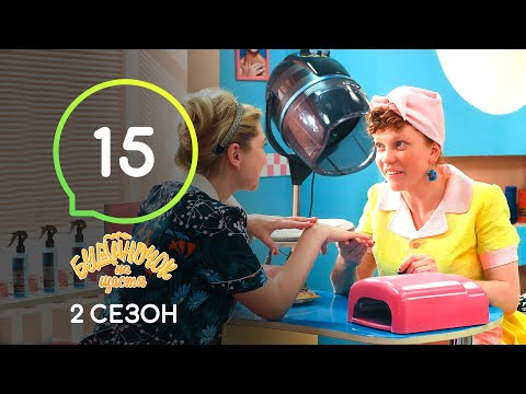 Сериал Будиночок на щастя 2 сезон. Серия 15 | Комедия 2020