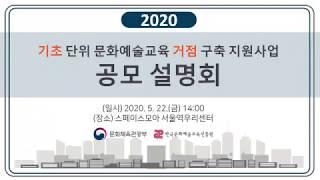 [artE 사업설명회] 2020 기초 단위 문화예술교육…