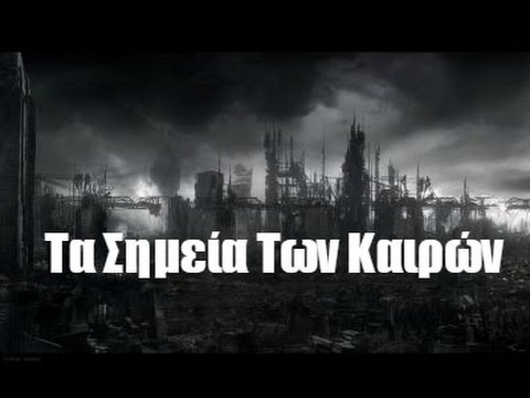 Image result for Σημεία των καιρών