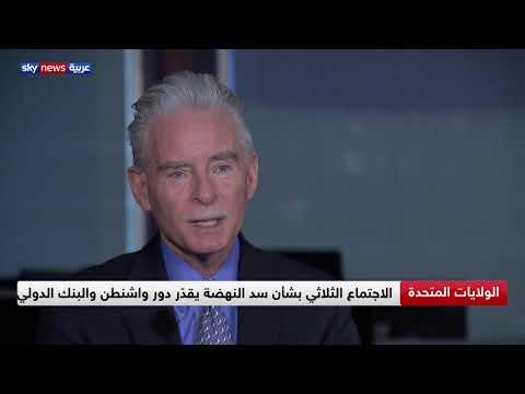 الاجتماع الثلاثي بشأن سد النهضة يقدر دور واشنطن والبنك الدولي  - نشر قبل 1 ساعة