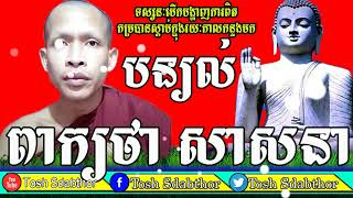 Tosh Sdabthor-Rim Chanra Explain The Word Religion▶ពាក្យថា សាសនា