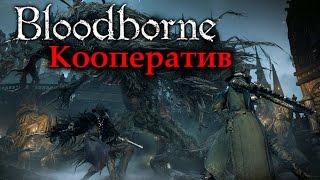 Bloodborne: Сетевая Игра (В Кооперативе)