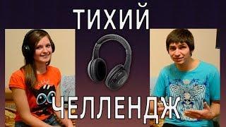 Тихий Челлендж / WHISPER CHALLENGE!