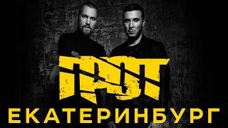 28 апреля 2016 ГРОТ выступит в Екатеринбурге