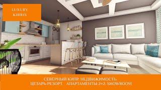 Северный Кипр Недвижимость Цезарь Резорт Апартаменты 2 2 Showroom
