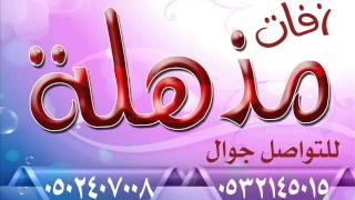 Download حسين الجسمي ست الصبح بدون موسيقى 0502407008زفات العروس Mp3 and Videos
