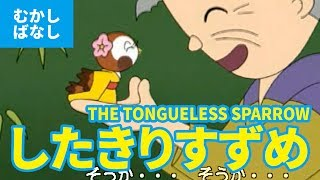 したきりすずめ - 舌切雀(日本語版)アニメ日本の昔ばなし/日本語学習...