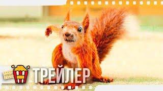 Форда и Улисс новый мультфильм фильм сказка2021 трейлер на русском
