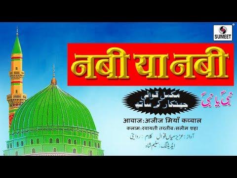 Muslim Qawwali Songs - Nabi Ya Nabi | Islamic Qawwali | Aziz Miya Qawwal, Salim Shah, Rawayti