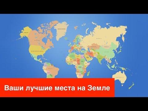 Астро-география в действии - Ваши лучшие места на Земле. Пример из большого спорта.