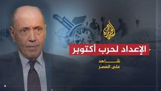 شاهد على العصر- سعد الدين الشاذلي - الجزء السادس