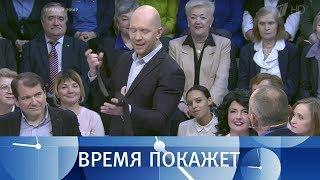 Украина: отРоссии доЕвропы. Время покажет. Выпуск от09.11.2017