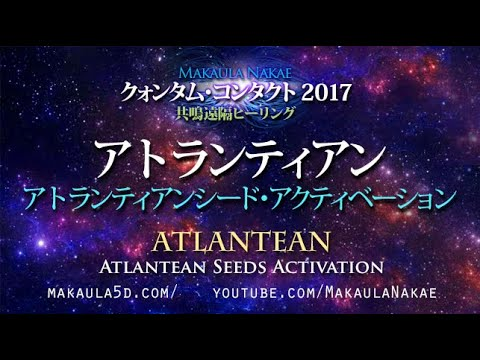 Atlantean Healing: Atlantean Seeds Activation, Quantum Contact Resonance Healing