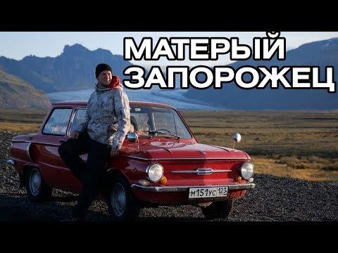 На запорожце до Исландии из Челябинска!