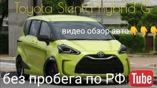 Toyota sienta hybrid 2015 Самый Дешевый 7 местный минивен от #Тойоты