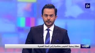 تعطيلَ الوزاراتِ والدوائرِ الرسميةِ بمناسبةِ حلولِ رأسِ السنةِ الهجرية - (19-9-2017)